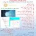 دوره آموزشی  FORTRAN